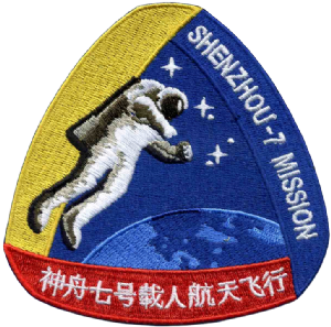 China ShenZhou 7 Mission Embroidered Patch